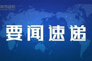 四川省发布2019年高考实施规定 共设五个录取批次
