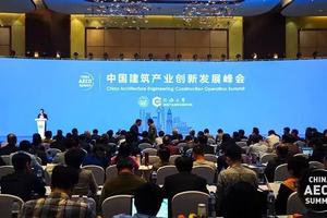 首届中国建筑产业创新发展峰会顺利召开