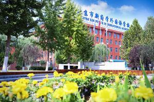 新浪2019国际学校择校巡展:北京市新府学外国语学校