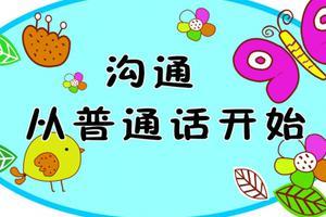 菲教育部:將加強對菲律賓教師的中國普通話培訓