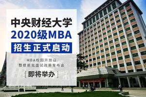 2019年中央财经大学MBA校园开放日即将开始