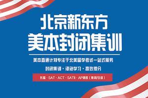 新浪2019国际学校择校巡展:北京新东方美国本科直通计划