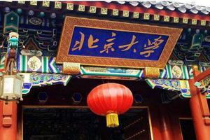 武書連2019中國大學歷史學排行榜