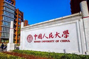 武書連2019中國大學哲學排行榜