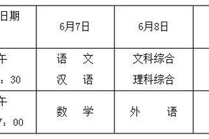 黑龍江2019年高考考試科目和考試時間安排