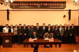 華中科技大學與華為簽約達成戰略合作