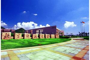 武書連2019中國大學教育學排行榜