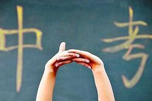 北京新增10所有招生资格的普通高中