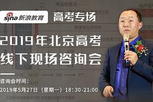 高考志愿講座報名:2019北京高考線下現場咨詢會