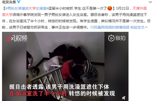 天津外國語大學通報男子著女裝混進女浴室事件