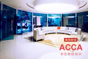 高顿财经:ACCA在中国的就业前景怎么样