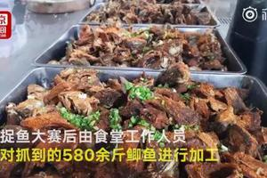高三学子徒手抓鱼580斤 开启解压新姿势(图)