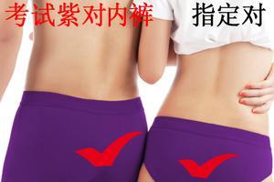 """高考临近紫色内裤畅销 寓意""""紫腚能行""""(图)"""