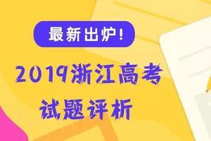 2019年浙江高考命题思路及试题评析