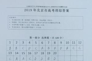 2019年高考理综参考答案(北京卷)