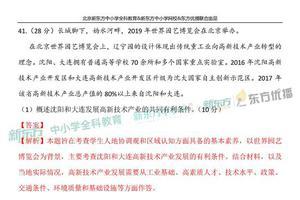 2019年高考文综真题及参考答案(北京卷)