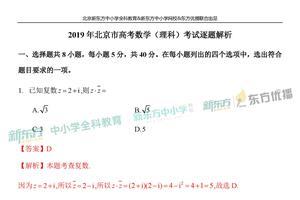 2019年北京市高考理科数学考试逐题解析