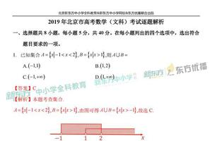 2019年北京市高考文科数学考试逐题解析