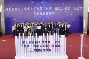 华理喜获第九届上海市大学生电子商务挑战赛佳绩