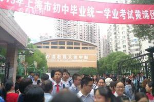2019年上海中考順利結束 考試成績7月6日可查詢