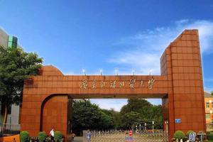 广东外语外贸大学:首批本科教学水平评估特色高校