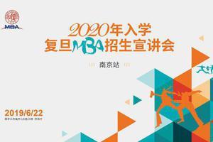 南京站:复旦MBA招生宣讲会(2020年入学)