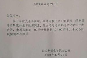 武漢招考辦緊急通知:因暴雨中考物理化學延遲一小時開考