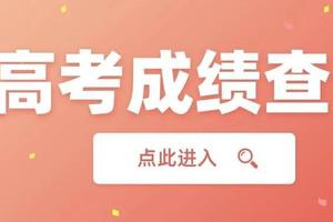广东省2019年普通高考考生成绩6月24日发布