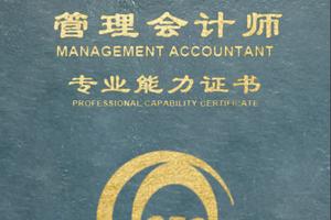 高顿财经:初级管理会计师证书长什么样