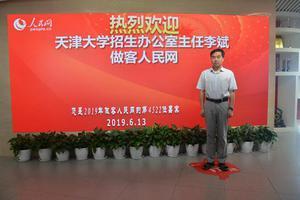 天津大学:计划招生4950人 涵盖18个大类+9个专业