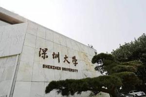 深圳大学今年首次在京招生 拟定计划15人