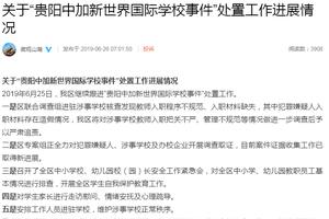 贵阳教师涉嫌猥亵学生 官方:嫌疑人入职材料造假