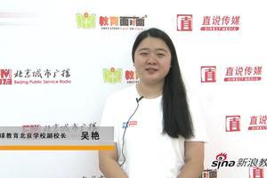 2019高校招生咨询会嘉宾访谈:环球教育 吴艳