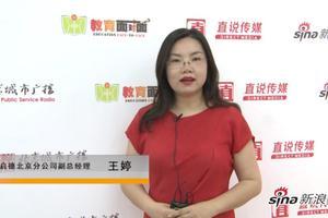 2019高校招生咨询会嘉宾访谈:启德教育 王婷