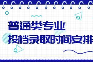 四川省2019年高考投档录取时间安排