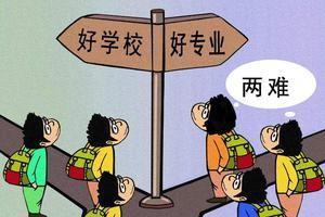 專家支招:名牌大學與熱門專業孰輕孰重?