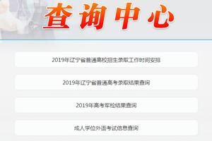 辽宁2019年高考录取结果查询网址开通
