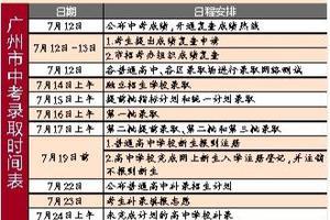 12日10时广州中考放榜 补录不区分户籍生和非户籍生