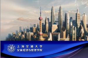 交大安泰MBA/CLGO全国巡展(南京站)