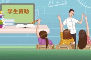 干货:教育部及各地学生资助热线电话全面开通