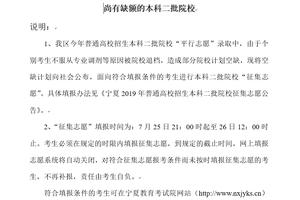 宁夏2019普通高招本科二批院校征集志愿公告