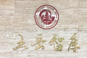 五岳智库助力公益:做有姿态的公益性商学院
