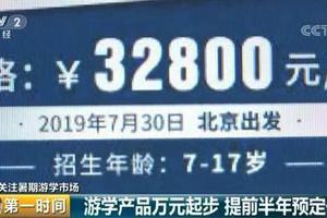 游學產品萬元起步 提前半年預訂一空