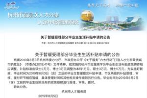 杭州搶人大戰:留杭畢業生補貼本科1萬碩士3萬博士5萬