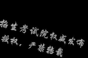 云南2019普通高招錄取日報(四)