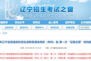 遼寧2019普通高招錄取普通類高職(???分數線