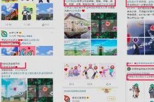 七夕各高校集體表白 最美中文情話刷屏