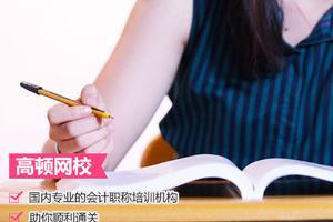 高顿财经:中级会计师如何整理错题笔记