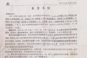 深圳一小学国际班学费12天涨六千元 学校称原价有误