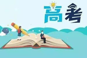 """山东省明年开始实行""""新高考"""" 先选专业再选高校"""